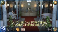 Brightstone Mysteries: 超常現象ホテル (Full)
