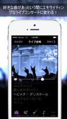 LiveTunes - ライブコンサート・シミュレータ