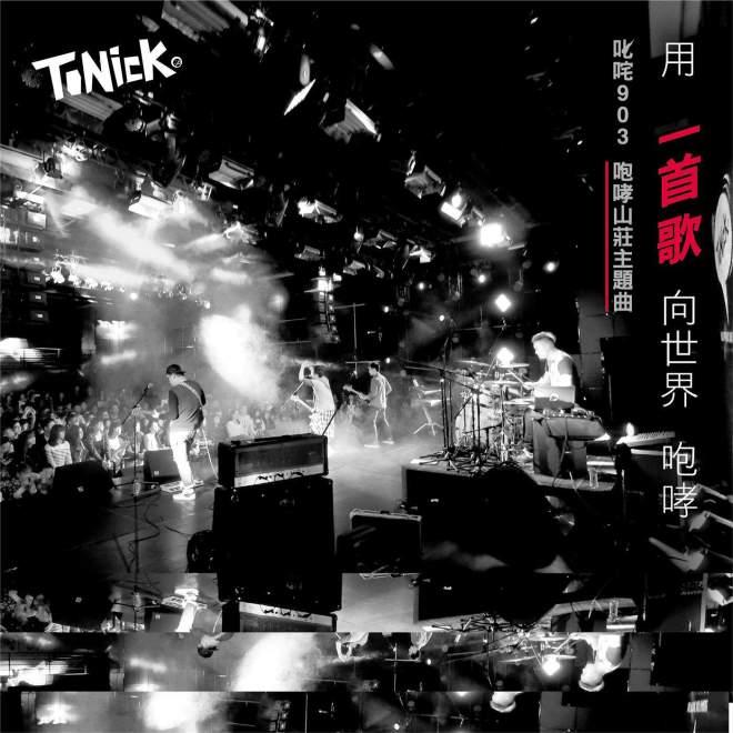 Tonick - 一首歌 - Single