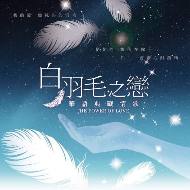群星 - 白羽毛之恋