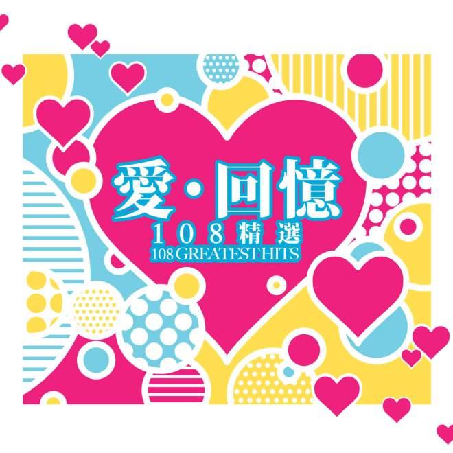 群星 - 爱.回忆 108精选