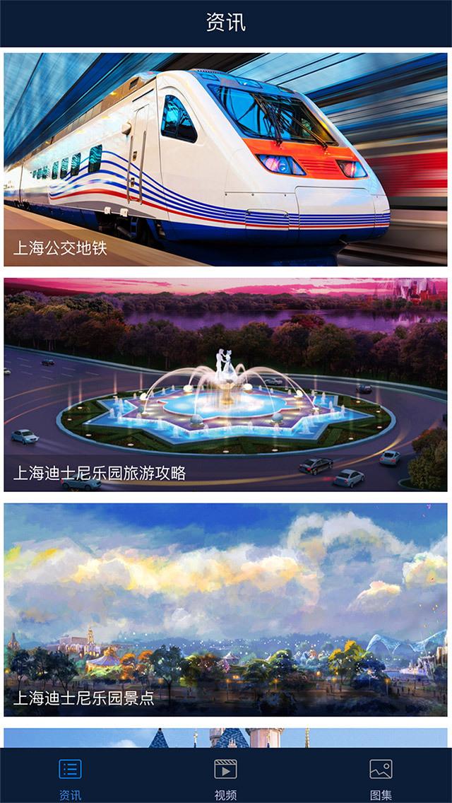 上海旅游攻略for迪士尼樂園-迪斯尼 | Apps | 148Apps