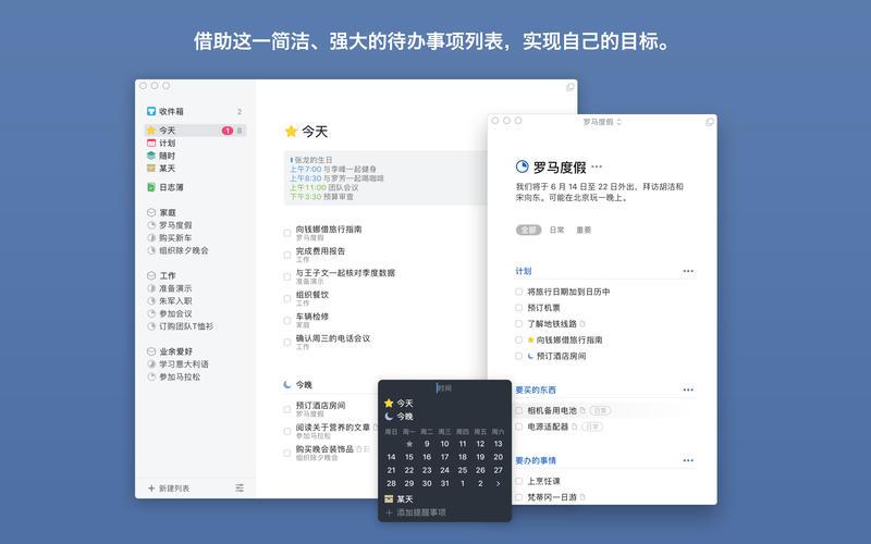 Things 3.13.10 Mac 破解版 - Mac上强大的GTD效率工具