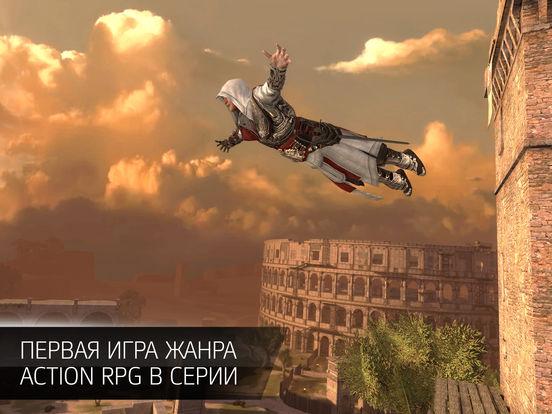 Assassin's Creed Идентификация Screenshot