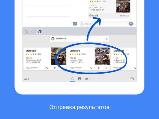 Gboard — новая клавиатура от Google Screenshot