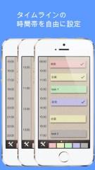時間帯を絞りスマートにスケジュール管理できる、アラーム通知機能付き付箋メモ「TLMemo」
