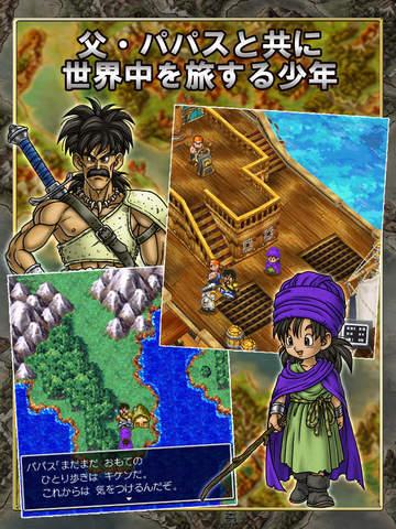 ドラゴンクエストV 天空の花嫁 Screenshot