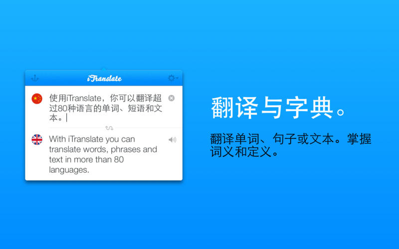 iTranslate for Mac 1.4.4 破解版 - 优秀的菜单栏快速翻译工具