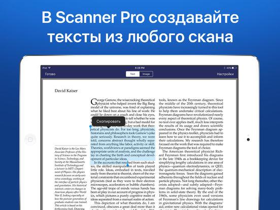 Scanner Pro 7 - сканер документов с OCR Screenshot