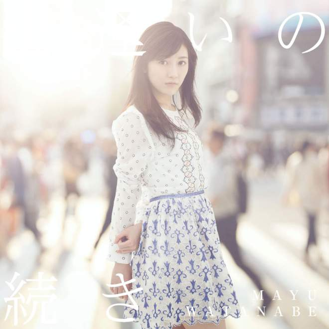 渡辺 麻友 - 出逢いの続き Type-C(通常盤) - EP
