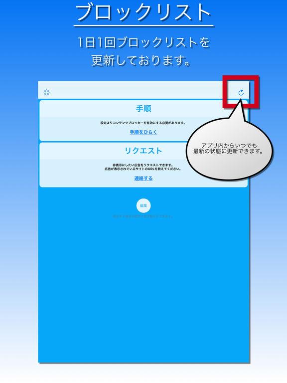 Adバスター - ウェブ画面上の広告をブロック Screenshot