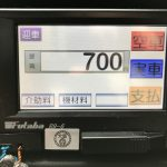 迎車料金700円
