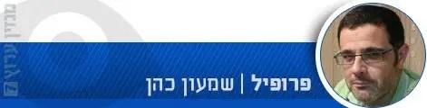 פרופיל שמעון כהן