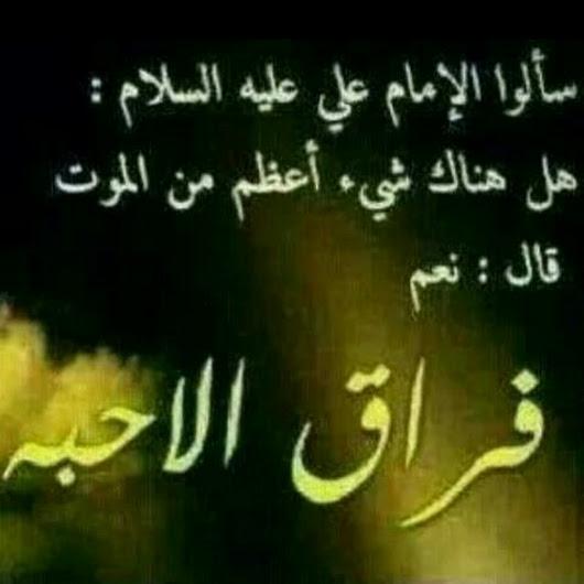 كلام حزين عن الفراق عبارات وداع محزنه احبك موت