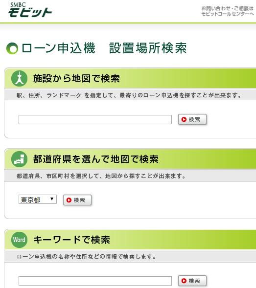 モビット自動契約機検索