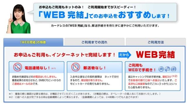 web完結での申し込みをおすすめします