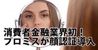 プロミスが顔認証導入