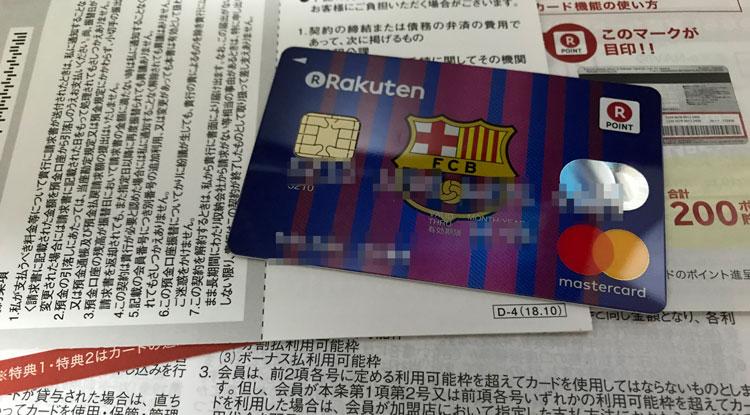 楽天カードのクレジットカード