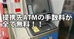 ATM手数料が無料