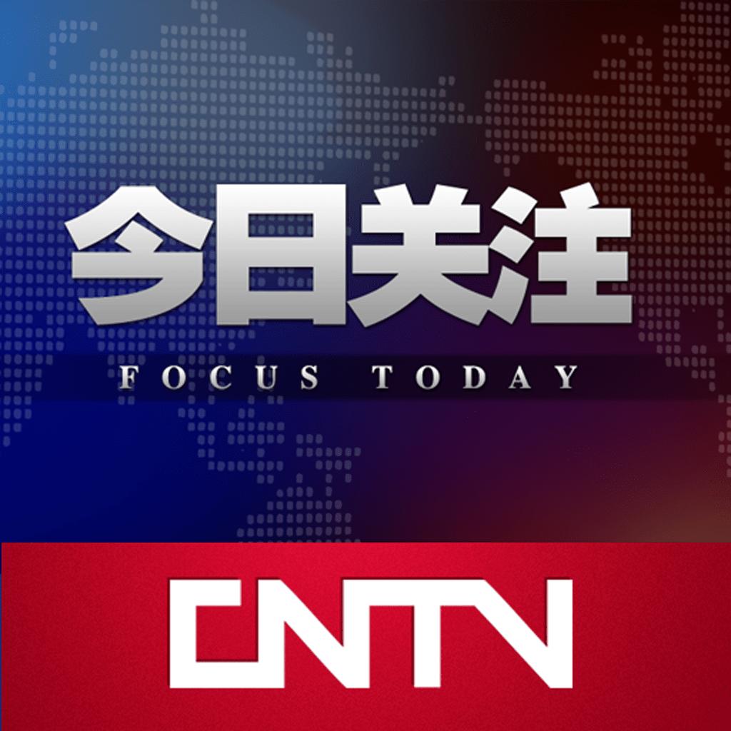 今日關注 通過 CCTV.com