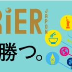 クーリエジャパンにAirbnb記事掲載