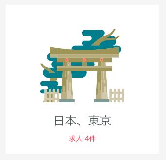 Airbnb日本法人オフィス所在地住所