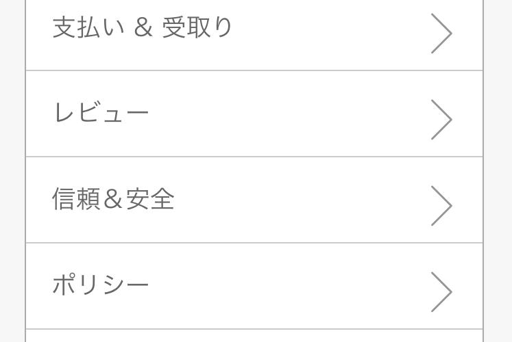 Airbnb日本法人の連絡先(電話番号知ってる?)