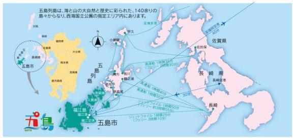 長崎県五島列島観光