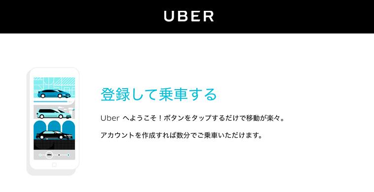 Uber 日本 条件