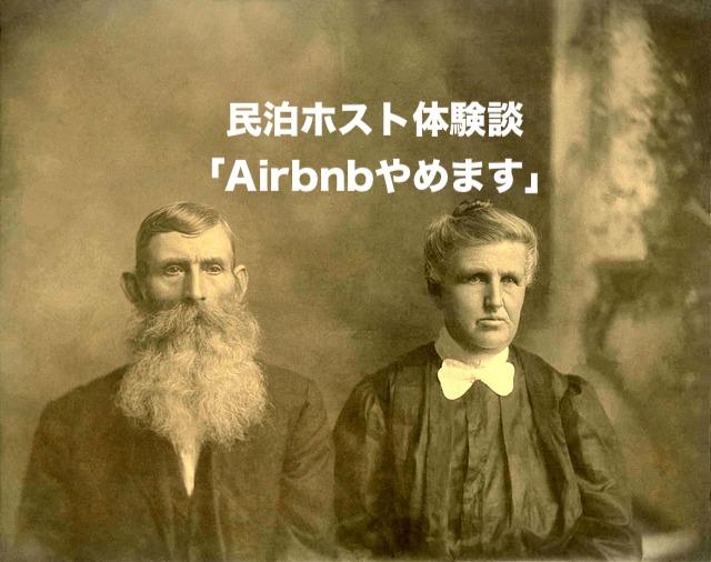 airbnb 民泊 体験 ホスト 老父婦