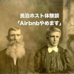 Airbnbホスト体験実話:民泊やめる老夫婦、高齢者急増