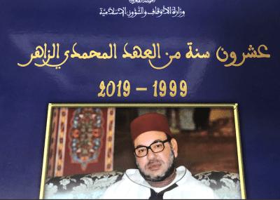 """وزارة الأوقاف تصدر """"عشرون سنة من العهد المحمدي الزاهر ( 1999-2019) """""""