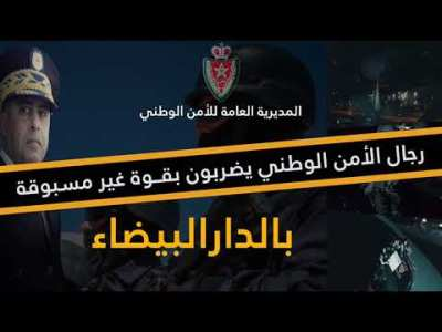 رجال الأمن يضربون بقوة غير مسبوقة بالدار البيضاء