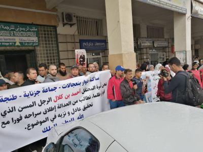 طنجة..احتجاجات أمام المحكمة الابتدائية لإطلاق سراح مسن اعتقل بسبب نزاع على أرض سلالية