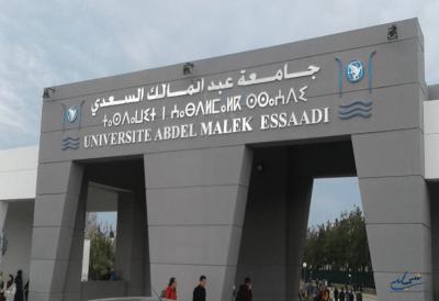 جامعة-عبد-المالك-السعدي