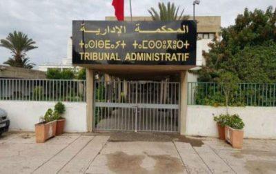 المحكمة-الإدارية-أكادير