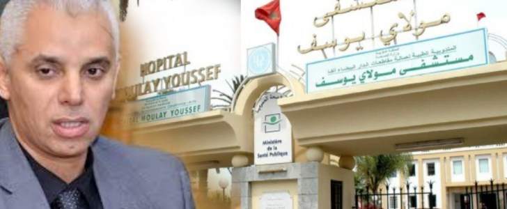 مستشفى مواي يوسف