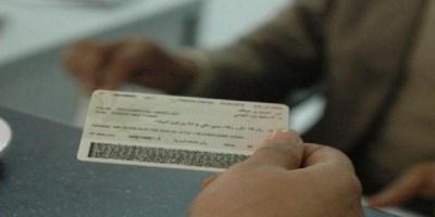 بطاقة التعريف الوطنية 2020