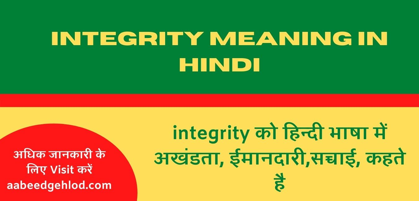 Integrity meaning in hindi