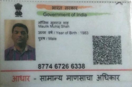 Link Mobile Number To Aadhaar