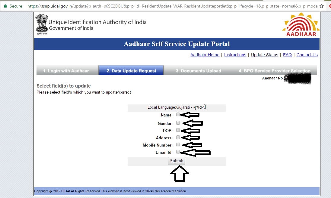 Aadhar card update status