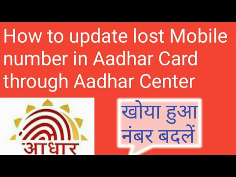 Updating Aadhar Card Mobile Number Lost