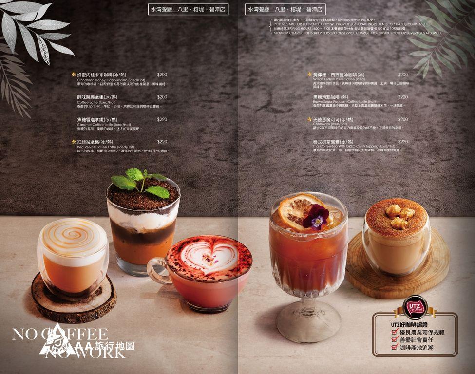 水灣餐廳榕堤菜單11