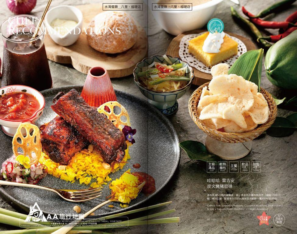 水灣餐廳榕堤菜單5主餐