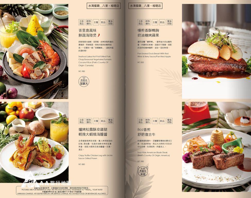 水灣餐廳榕堤菜單6八里店