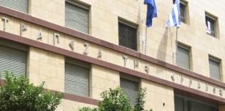 Τράπεζα της Ελλάδος κτήριο