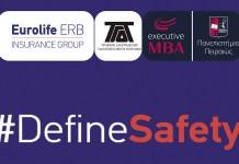 definesafety διαγωνισμός Eurolife ERB Πανεπιστήμιο Πειραιά