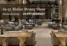 Money Show 2017