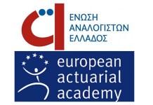 Ένωση Αναλογιστών Ελλάδος European Actuarial Academy