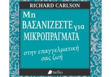 Richard Carlson Μη βασανίζεστε για μικροπράγματα στην επαγγελματική σας ζωή